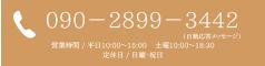 090-2899-3442