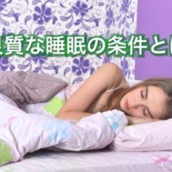 良質な睡眠の条件とは【睡眠-4】徳島県鳴門市の美容鍼灸Naruto Komachi
