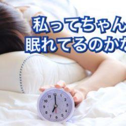 ちゃんと眠るって?【睡眠-3】徳島県鳴門市の美容鍼灸Naruto Komachi