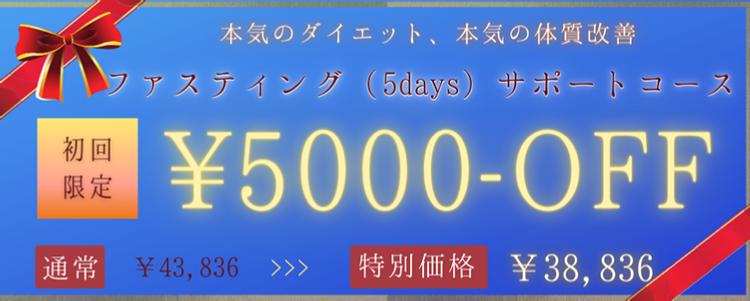 ¥5000OFF