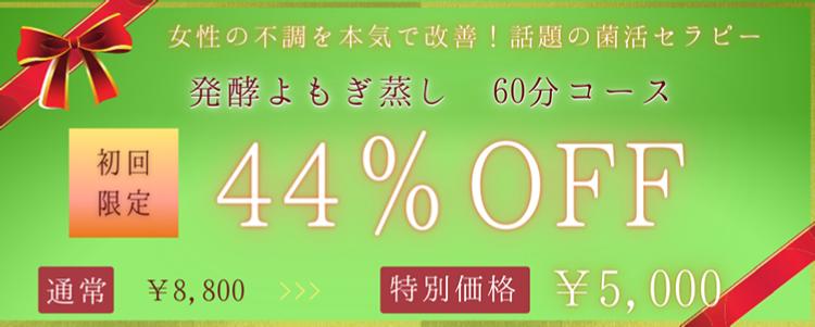 44%OFF