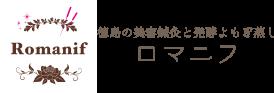 【Romamif】徳島・鳴門の美容鍼灸,BIO-STEAM サロン