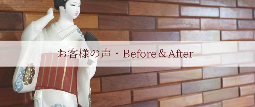 お客様の声・Before & After