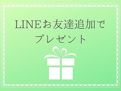 LINEお友達追加でプレゼント